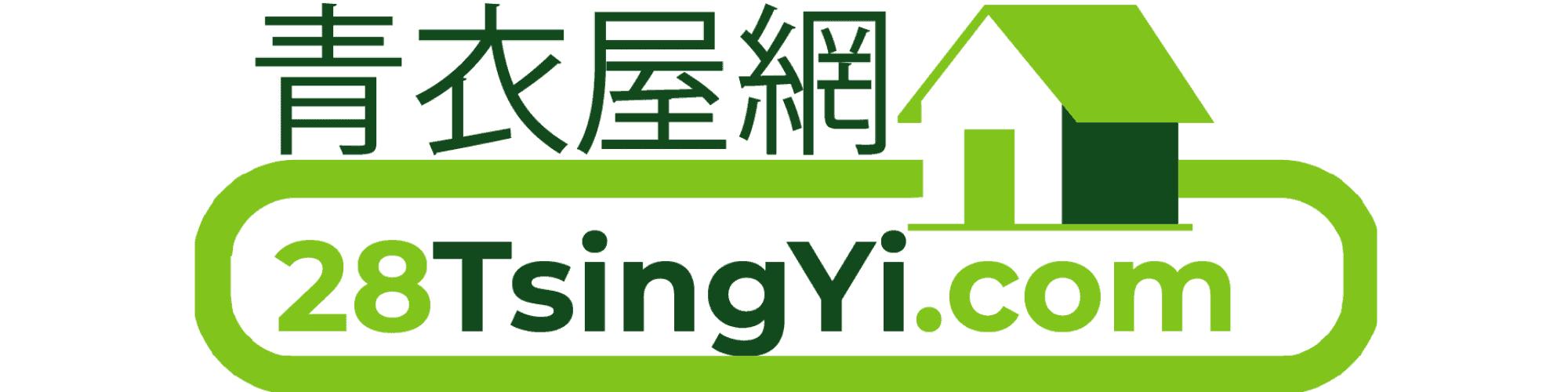 青衣屋網 28TsingYi.com