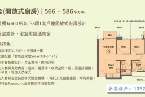 香港明翘汇户型图-1024x500